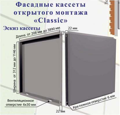 Фасадные кассеты Classic