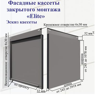 Фасадные кассеты Elite